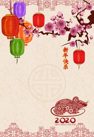Happy Chinese new year 2020 .Year of the rat . Lantern frame. Translation Happy New Year Banque d'images - 129168502