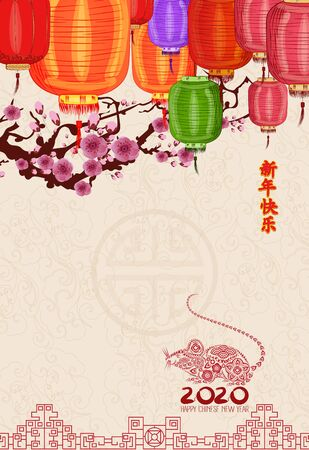 Happy Chinese new year 2020 .Year of the rat . Lantern frame. Translation Happy New Year
