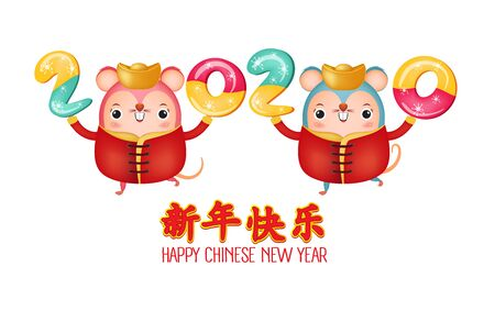 Happy chinese New Year 2020. The year of the rat. Vector illustration isolated on a white background. TranslationTranslation Happy New Year