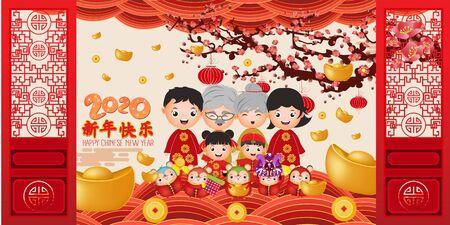 2020 Chinesisches Neujahr - Jahr der Ratte. Glückliches Lächeln der netten Familie. Blütenhintergrund. Übersetzung Frohes neues Jahr