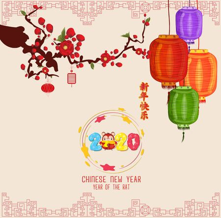 Happy Chinese new year 2020 .Year of the rat . Lantern and cherry blossom frame. Translation Happy New Year