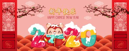 2020 Chinese new year - Year of the Rat. Cute rat happy smile. Blossom flower background. Translation Happy New Year  イラスト・ベクター素材
