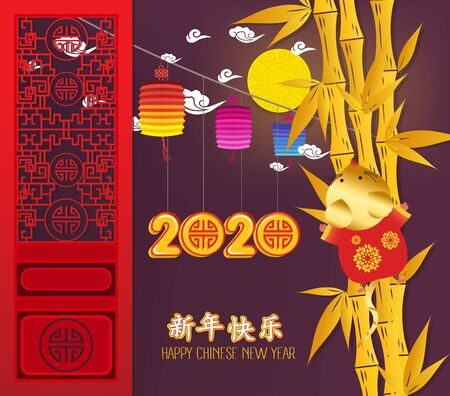 2020 Chinese new year - Year of the Rat. Bamboo gold tree background. Translation Happy New Year  イラスト・ベクター素材