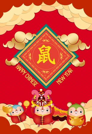 2020 Chinese new year - Year of the Rat. Paper cut wind red creative poster. Translation mouse