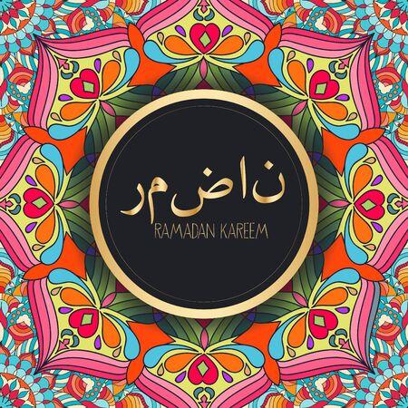 Beau fond de mandala motif ramadan kareem (traduction Ramadan)