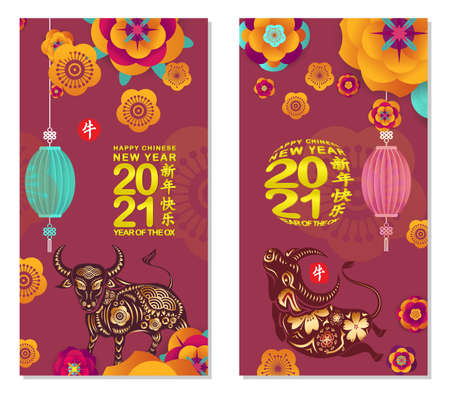 2021 Chinese New Year Greeting Card, two sides poster, flyer or invitation design with Paper cut Sakura Flowers and Ox (Chinese translation Happy chinese new year 2021, year of ox)