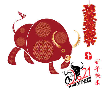 Chinese Zodiac Sign Year of Ox,Red paper cut ox. Happy Chinese New Year 2021 year of the ox (Chinese translation Happy Chinese New Year, Year of Ox) Stok Fotoğraf - 160306581
