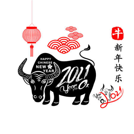 Chinese calligraphy for 2021 New Year of the ox, bull, cow. Lunar new year 2021. Zodiac sign for greetings card, invitation, posters, banners, calendar