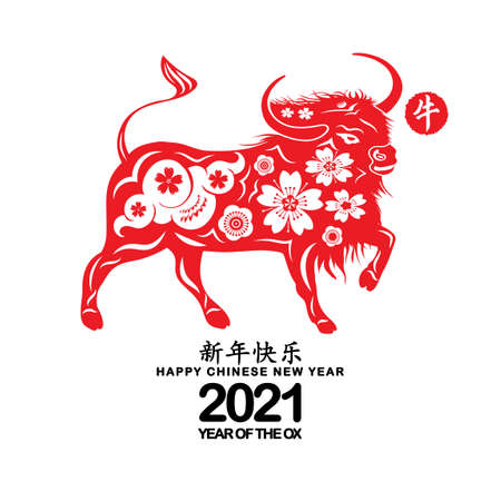 Chinese Zodiac Sign Year of Ox,Red paper cut ox. Happy Chinese New Year 2021 year of the ox (Chinese translation Happy Chinese New Year, Year of Ox)