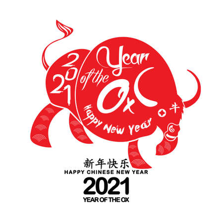 Chinese Zodiac Sign Year of Ox,Red paper cut ox. Happy Chinese New Year 2021 year of the ox (Chinese translation Happy Chinese New Year, Year of Ox) Stok Fotoğraf - 160306656