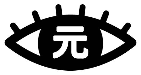 Renminbi symbol with eye
