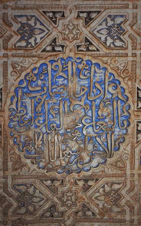 plasterwork: arab mosaic