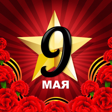 mourn: Victory Day Poster With Red Carnations Border With Gradient Mesh, Vector Illustration Illustration