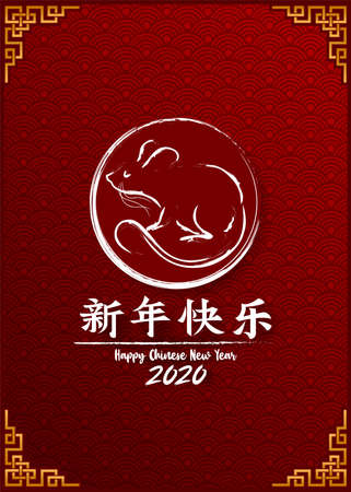 Happy Chinese New Year 2020 year of the rat, wealthy. lunar new year 2020. Zodiac sign for greetings card, invitation, posters, banners, calendar. vector and illustration. Zdjęcie Seryjne - 136097339