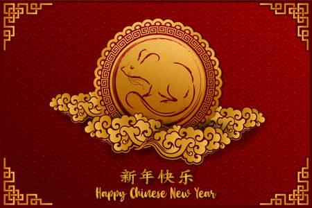 Happy Chinese New Year 2020 year of the rat, wealthy. lunar new year 2020. Zodiac sign for greetings card, invitation, posters, banners, calendar. vector and illustration. Zdjęcie Seryjne - 136097340