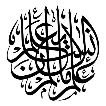 knew: Arabic Calligraphy of verse 46 from chapter Al-Alaq of the Quran, translated as: Taught man that which he knew not Illustration