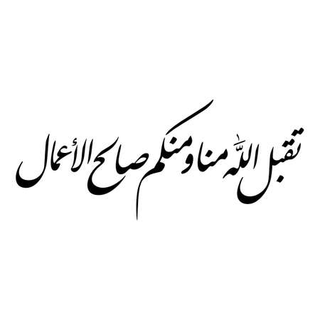 deeds: Arabic calligraphy of: taqabal Allah mena w menkom saleh Al Aamal, translated as: May Allah accept the good deeds from you and from us. Greetings for Muslim Community festivals. Illustration