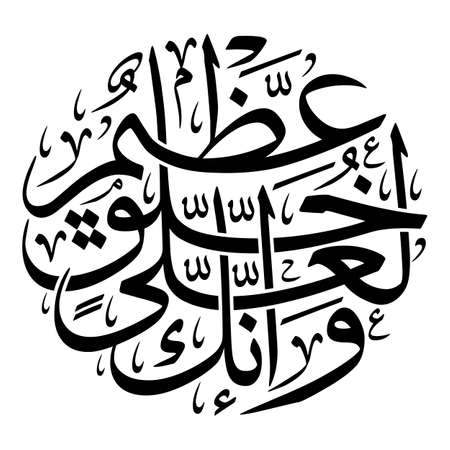 muhammed: Arabic Calligraphy of verse number 4 from chapter Al-Qalam of the Quran, translated as: And indeed [O Muhammad], you are of a great moral character. Illustration