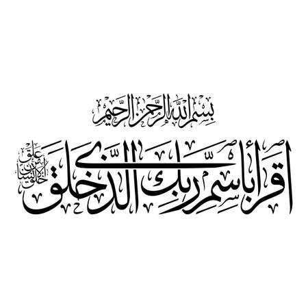 muhammed: Arabic Calligraphy of verse number 1 and 2 from chapter Al-Alaq of the Quran, translated as: Recite in the name of your Lord who created {1} Created man from a clinging substance {2}. Islamic Vectors.