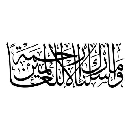 muhammed: Arabic Calligraphy of verse number 107 from chapter Al-Anbiaa of the Quran, translated as: And We have not sent you, [O Muhammad], except as a mercy to the worlds.