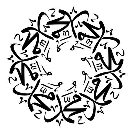 muhammed: Arabic Calligraphy of the Prophet Muhammad (peace be upon him) - Islamic Vector Illustration. Illustration