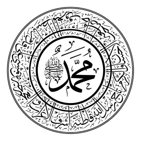 Arabic Calligraphy of a poetry for the Prophet Muhammad, for Prophet Muhammad Birthday festival.