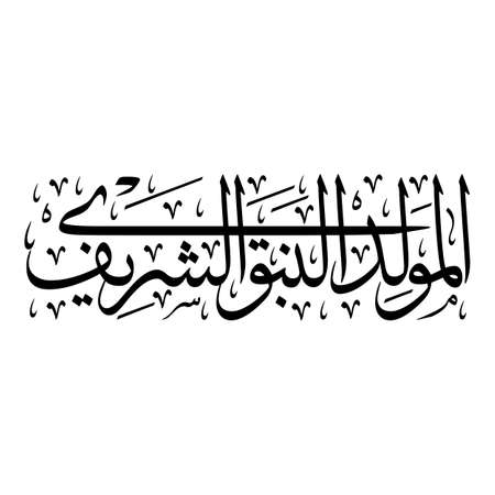 Arabic Calligraphy of the Prophet Muhammads birthday, translated as: THE BIRTHDAY OF THE PROPHET MUHAMMAD (peace be upon him).