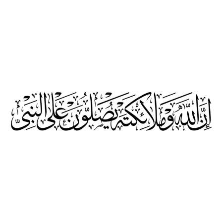 Arabic Calligraphy of verse number 56 from chapter Al-Ahzaab of the Quran, translated as: Indeed, Allah and His angels confers blessing upon the Prophet, O you who have believed, blessing upon him and ask [Allah to grant him] peace