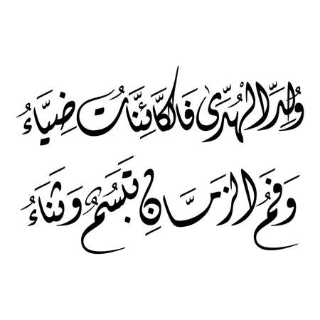 Arabic Calligraphy of a poetry for the Prophet Muhammad (peace be upon him), translated as: The prophet is born and the creatures turned to light.