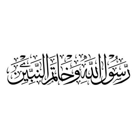 Arabic Calligraphy of verse number 40 from chapter Al-Ahzaab of the Quran, translated as: The Messenger of Allah and last of the prophets.