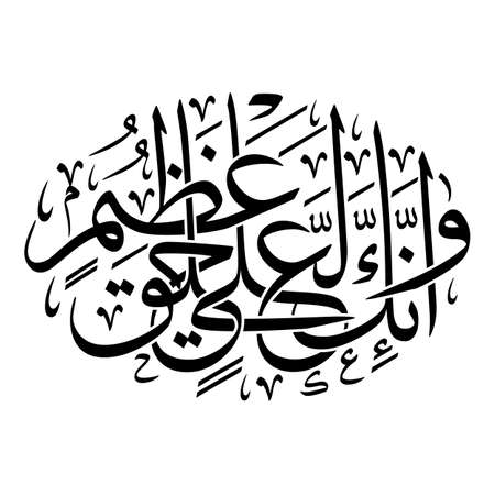 Arabic Calligraphy of verse number 4 from chapter Al-Qalam of the Quran, translated as: And indeed [O Muhammad], you are of a great moral character. Islamic Vectors.
