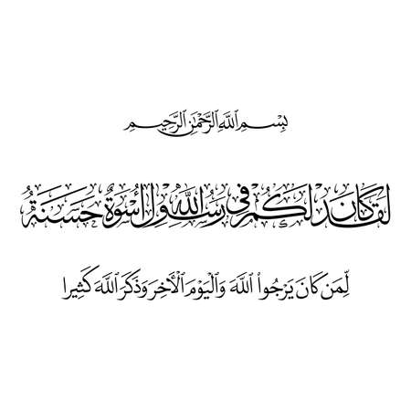 Arabic Calligraphy of verse number 21 from chapter Al-Ahzaab of the Quran, translated as: There has certainly been for you in the Messenger of Allah an excellent pattern.