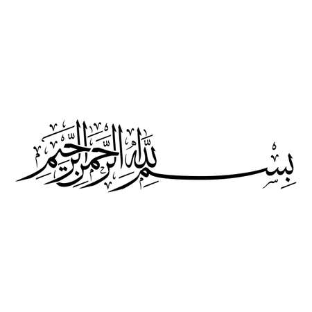 Arabic Calligraphy of Bismillah, the first verse of Quran, translated as: