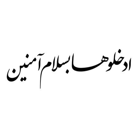 Arabic Calligraphy of verse number 46 from chapter Illustration