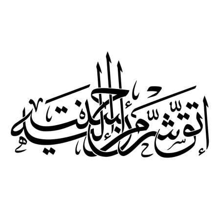 Arabic Calligraphy of an Arabic Proverb spelled as: Illustration