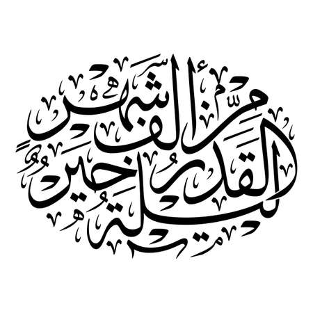 Arabic Islamic Calligraphy vector of verse 3 from chapter Illustration