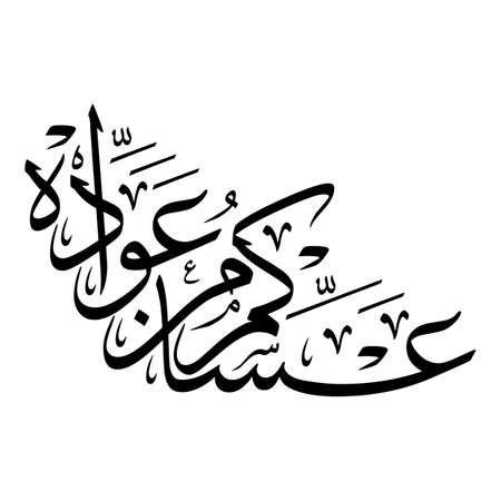 Arabic calligraphy greeting card spelled as: