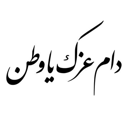 Arabic Calligraphy for a greeting of National Day and Liberation Day of Kuwait, translated as: your glory may last forever my homeland Illustration