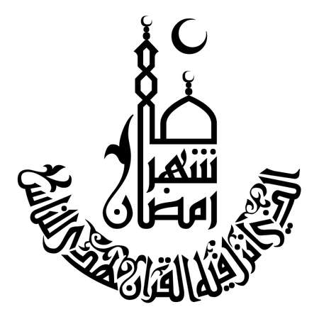 Arabic Islamic Calligraphy vector of verse 185 from chapter