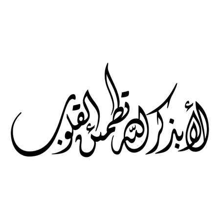 Arabic Calligraphy of verse number 28 from chapter Ar-Rad of the Quran, translated as: Unquestionably, by the remembrance of Allah hearts are assured. Islamic Vectors. Illustration