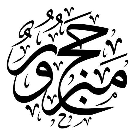 Arabic Calligraphy of Hajj Greeting, spelled as: HAJJ MABROUR, Translated as: May Allah accept your pilgrimage, for Eid Al-Adha greetings vector illustration