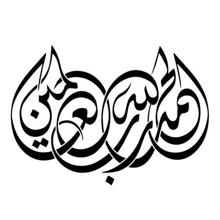 Arabic Calligraphy of AL HAMDU LELLAH RAB AL AALMEEN, the second verse of The Quran, Chapter Al-Faatiha. Translated as: Praise to Allah  Thank GOD, Lord of the Worlds. Islamic Vectors. Illustration