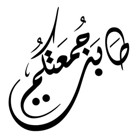 Arabic calligraphy of a Friday greeting, Translated as: Blessed Friday, greetings for Muslim community festivals. Illustration