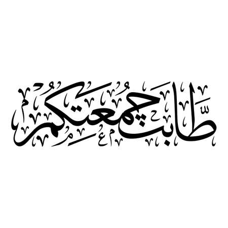 Arabic calligraphy of a friday greeting translated as may arabic calligraphy of a friday greeting translated as blessed friday greetings for muslim m4hsunfo Choice Image