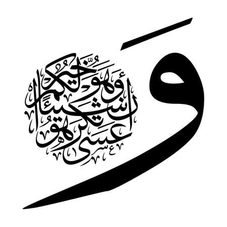 Arabic Calligraphy from verse 216 from chapter Al-Baqara of the Quran, translated as: But perhaps you hate a thing and it is good for you; and perhaps you love a thing and it is bad for you