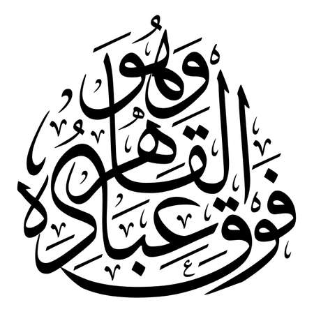 Arabic Calligraphy Vector from verse number 18 from chapter Al-Anaam of the Quran, translated as: And He is the subjugator over His servants.