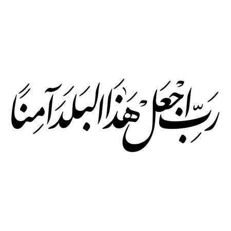 Arabic Calligraphy from verse number 35 from chapter Ibrahim of the Quran, translated as: My Lord, make this city [Makkah] secure. Islamic Vectors. Illustration