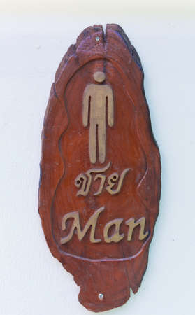 Toilet Male signs.carved from wood. Stock Photo