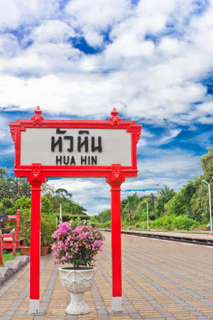 famous industries: Hua Hin Railway Station, is a famous place, Thailand. Stock Photo
