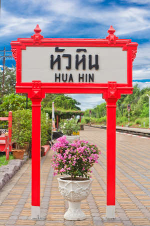 Hua Hin Railway Station, is a famous place, Thailand  photo